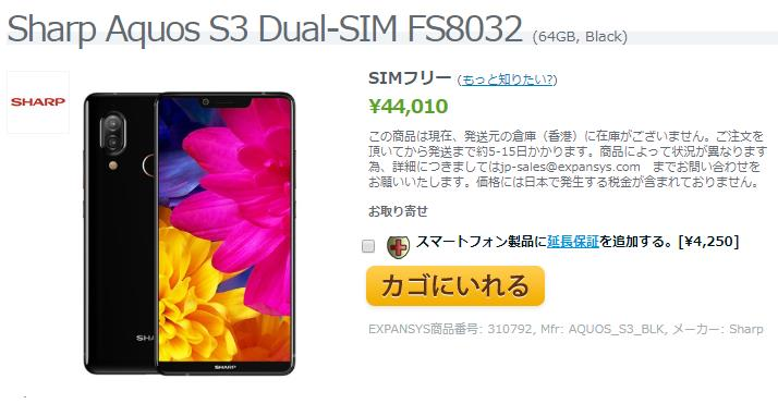 EXPANSYS SHARP AQUOS S3 商品ページ