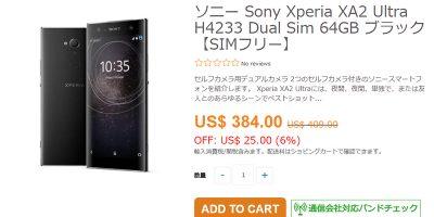 ETOREN Sony Xperia XA2 Ultra 商品ページ