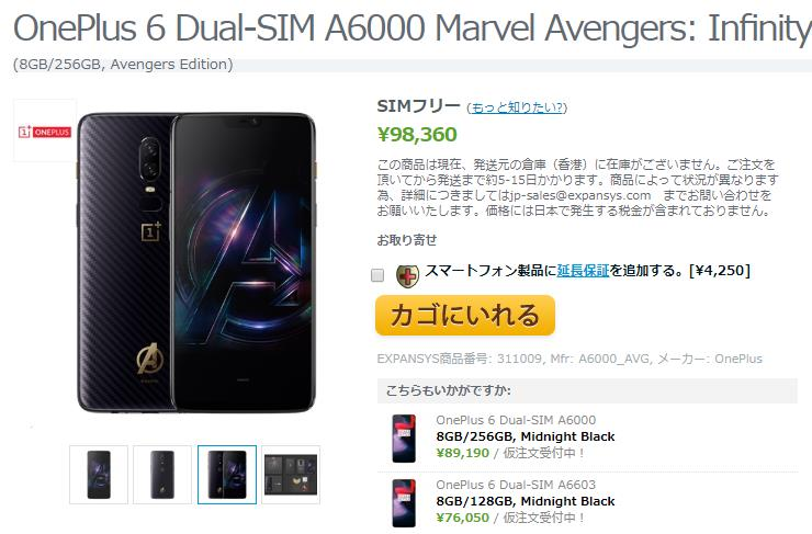 EXPANSYS OnePlus 6 Marvel Avengers Edition