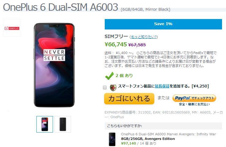 EXPANSYS OnePlus 6 商品ページ
