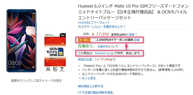 Amazon.co.jp Huawei Mate 10 Pro 商品ページ