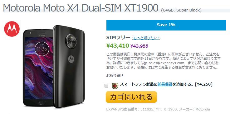 EXPANSYS Motorola Moto X4 商品ページ