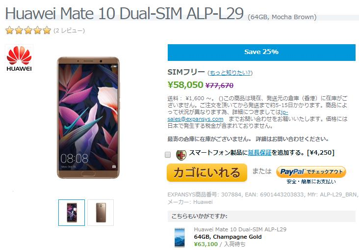 EXPANSYS Huawei Mate 10 商品ページ