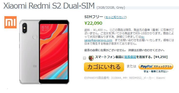 EXPANSYS Xiaomi Redmi S2 商品ページ