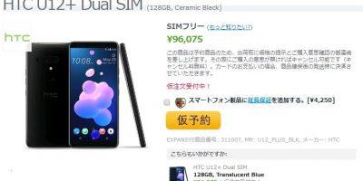 EXPANSYS HTC U12+ 商品ページ