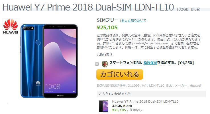 EXPANSYS Huawei Y7 Prime 2018 商品ページ