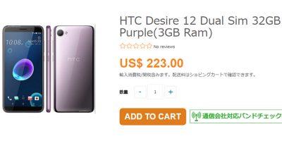 ETOREN HTC Desire 12 商品ページ
