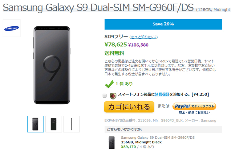 EXPANSYS Samsung Galaxy S9 商品ページ