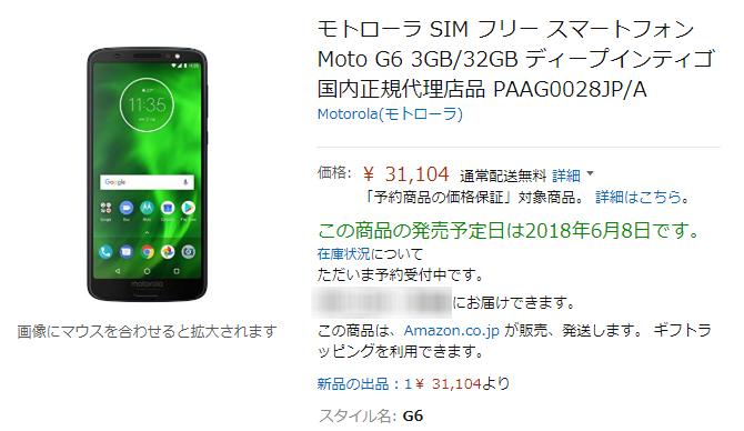 Amazon.co.jp Motorola Moto G6 商品ページ