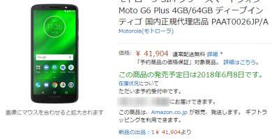 Amazon.co.jp Motorola Moto G6 Plus 商品ページ