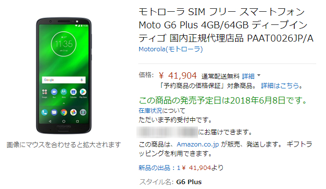 Amazon.co.jp Motorola Moto G6 Plus 商品ページ