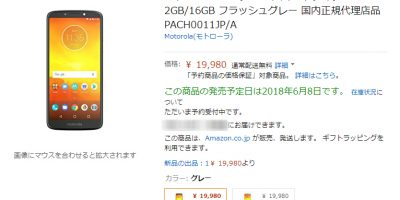 Amazon.co.jp Motorola Moto E5 商品ページ