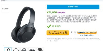 EXPANSYS Sony MDR-1000X 商品ページ