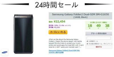 EXPANSYS Samsung Galaxy Folder2 商品ページ