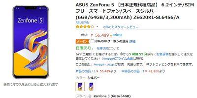 Amazon.co.jp ASUS ZenFone 5 商品ページ