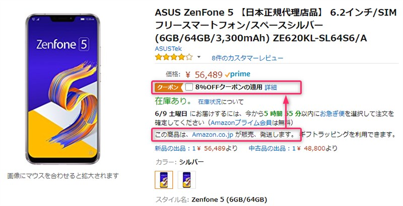 Amazon.co.jp ASUS ZenFone 5 商品ページ