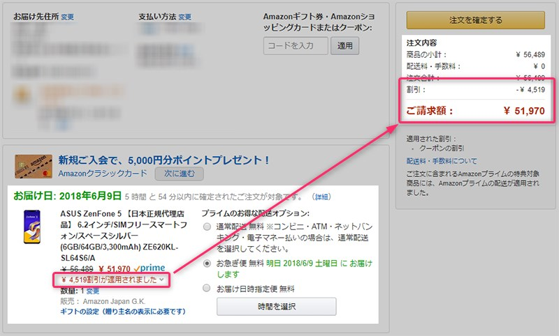 Amazon.co.jp ASUS ZenFone 5 購入費用