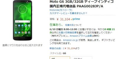 Amazon.co.jp Motorola Moto G6 商品ページ