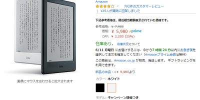 Amazon.co.jp Kindle 商品ページ