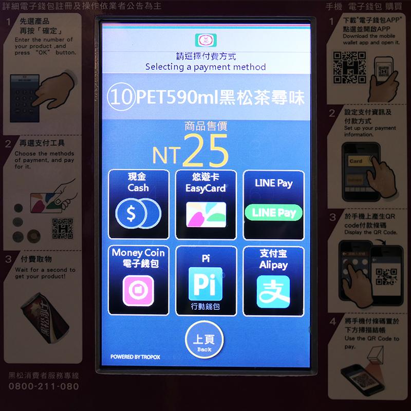 台湾桃園国際空港内に設置された自動販売機