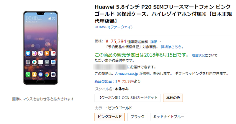 Amazon.co.jp Huawei P20 商品ページ
