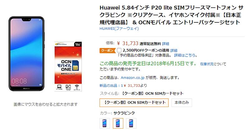 Amazon.co.jp Huawei P20 lite 商品ページ