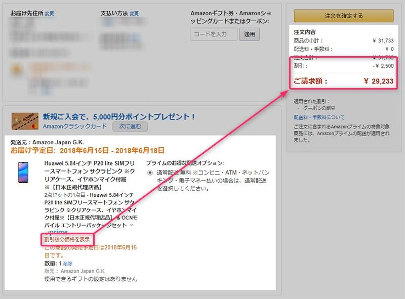 Amazon.co.jp Huawei P20 lite 購入費用