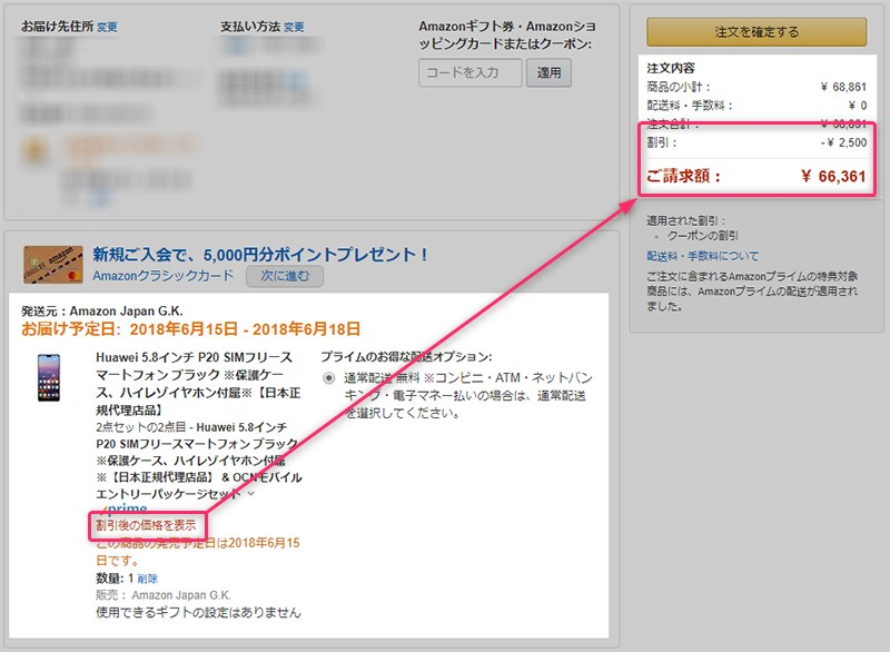 Amazon.co.jp Huawei P20 購入費用