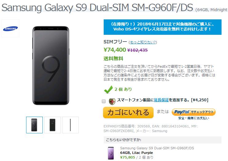 EXPANSYS Samsung Galaxy S9 商品ページ