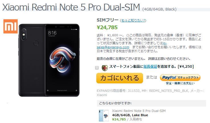 EXPANSYS Xiaomi Redmi Note 5 Pro 商品ページ