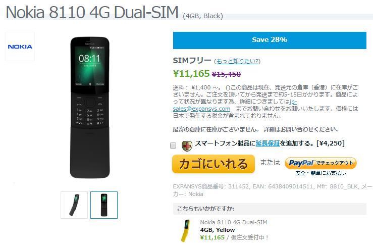 EXPANSYS Nokia 8110 4G 商品ページ