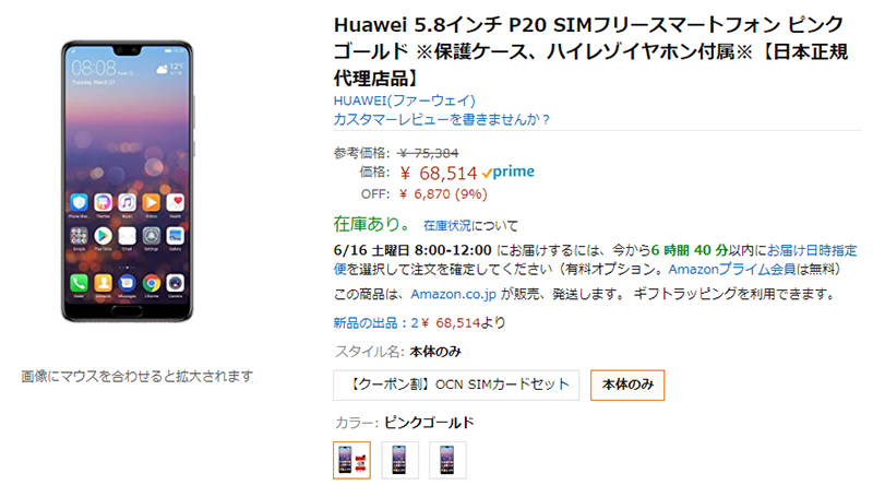 Amazon.co.jp Huawei P20 商品ページ