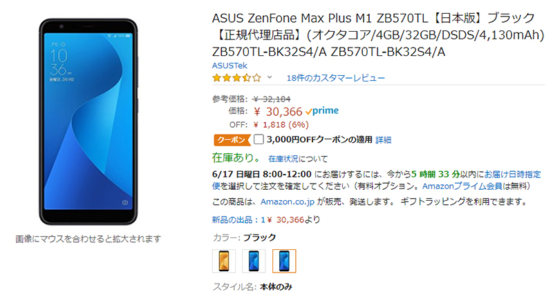 Amazon.co.jp ASUS ZenFone Max Plus(M1) 商品ページ