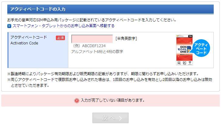 OCNモバイルONEのアクティベートコード入力画面
