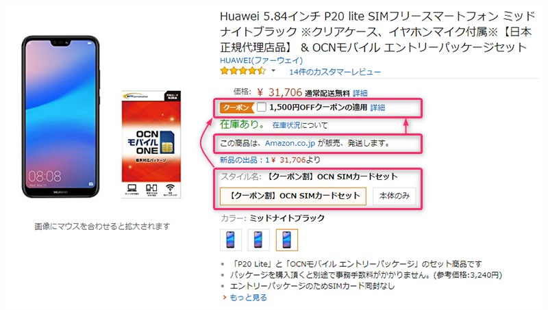 Amazon.co.jp Huawei P20 lite 商品ページ