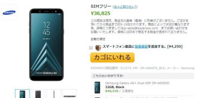 EXPANSYS Samsung Galaxy A6 商品ページ
