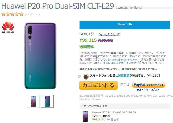 EXPANSYS Huawei P20 Pro 商品ページ