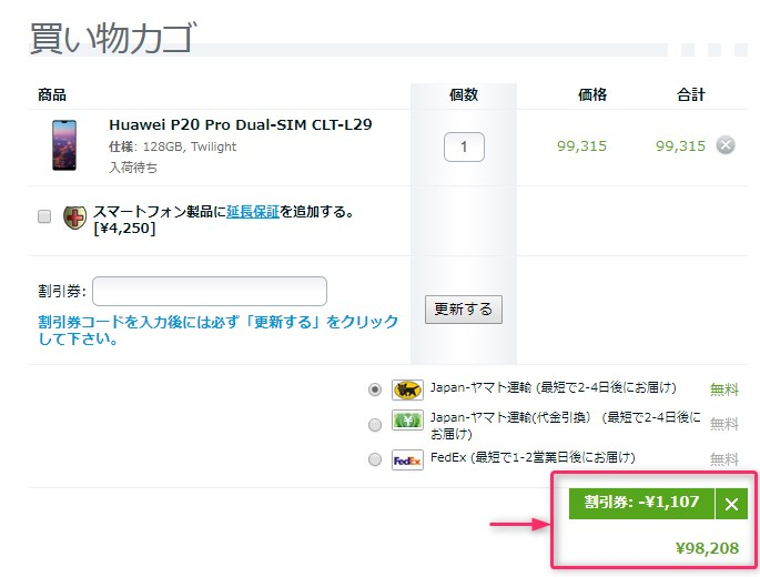 EXPANSYS 日本代表応援キャンペーン