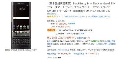 Amazon.co.jp BlackBerry PRIV 商品ページ
