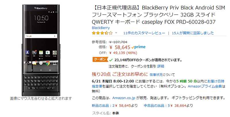 Amazon.co.jp BlackBerry PRIV 商品ページ