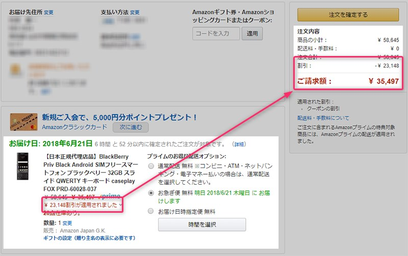 Amazon.co.jp BlackBerry PRIV 購入費用