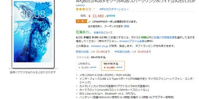 Amazon.co.jp Lenovo TAB4 8 Plus 商品ページ