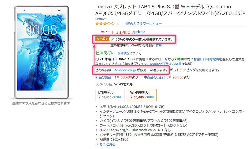 Amazon.co.jp Lenovo Tab4 8 Plus 商品ページ