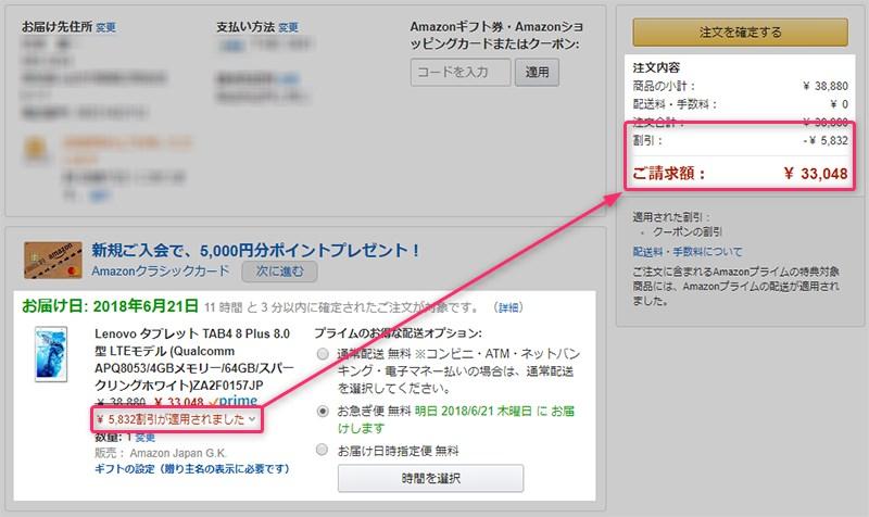 Amazon.co.jp Lenovo Tab4 8 Plus 購入費用