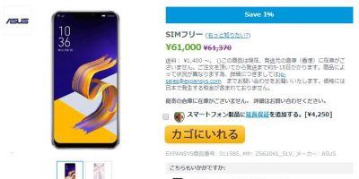 EXPANSYS ASUS ZenFone 5Z 商品ページ