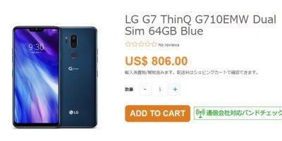 ETOREN LG G7 ThinQ 商品ページ