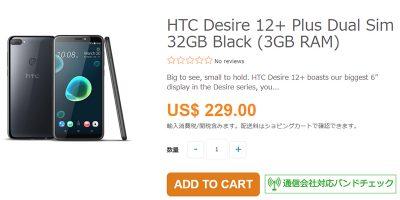 ETOREN HTC Desire 12+ 商品ページ