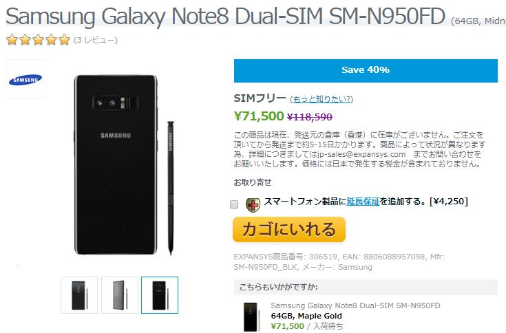 EXPANSYS Samsung Galaxy Note8 商品ページ