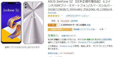 Amazon.co.jp ASUS ZenFone 5Z 商品ページ