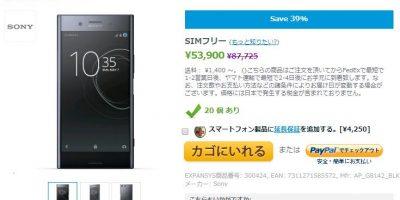 EXPANSYS Sony Xperia XZ Premium 商品ページ